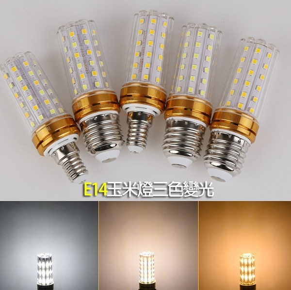 【三色變光】玉米燈E14蓮花頭LED 三段變色12-16W暖白暖黃正白光