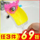 螃蟹款兒童導水槽(2入) 水龍頭延伸器 顏色隨機【AE06060-2】聖誕節交換禮物 99愛買生活百貨