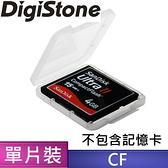 ◆全館免運費◆DigiStone 優質 CF 1片裝記憶卡收納盒/白透明色X10個(台灣製造!!)