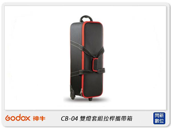 GODOX 神牛 CB-04箱包 雙燈組 拉桿攜帶箱 適用DS300套組(公司貨)攝影棚燈箱 燈具器材箱