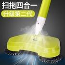多功能噴水拖把噴霧掃地機手推式吸塵懶人掃把加大簸箕套裝  【全館免運】