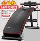 降價兩天 仰臥起坐健身器 家用男腹肌板運動輔助器 收腹多功能仰臥板