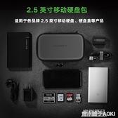 綠聯 行動硬盤包2.5英寸數據線收納盒保護套「麥創優品」