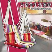 吊床秋千戶外椅子寢室宿舍吊椅吊床室內家用兒童秋千igo夏洛特