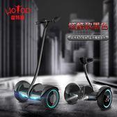 電動單輪車 機車 平衡車霍特普M1炫酷款智慧體感代步車電動藍芽帶扶桿城市騎行兩輪平衡車 JD