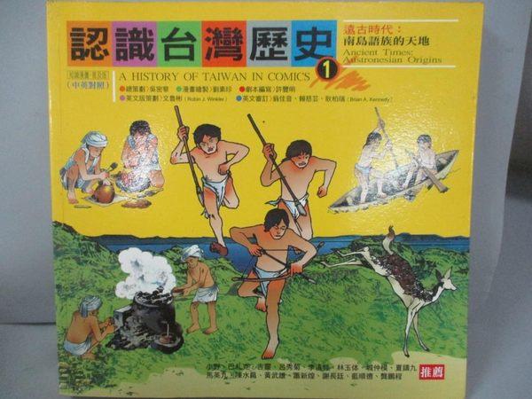 【書寶二手書T1/少年童書_IFT】認識台灣歷史1南島語族的天地Ancient Tim_吳密察
