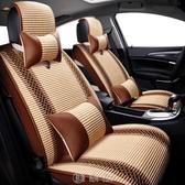 汽車座套夏季冰絲專用座椅套小車座墊編織全包圍涼墊四季通用坐墊 [快速出貨]