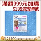 ◆MIX米克斯◆【全館滿額999元】加購【愛情貴族冰晶軟冰涼墊M號】不符資料勿加購
