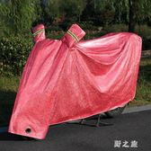 電動摩托車車罩衣防曬防雨罩遮雨蓋布電瓶遮陽通用隔熱保護套 KV1552 【野之旅】