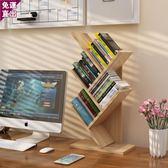 置物架書架桌上樹形書架兒童簡易置物架學生用桌面書架書柜儲物架收納架 年貨慶典 限時鉅惠