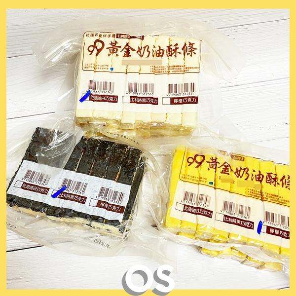 花蓮 99 黃金奶油酥條 240g 北海道白巧克力 比利時黑巧克力 愛戀檸檬巧克力 | OS小舖