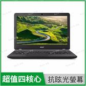 宏碁 acer Aspire ES1-332 黑 6G升級+250G SSD固態硬碟改裝版【N3450/13.3吋/霧面螢幕/輕薄/Win10/Buy3c奇展】