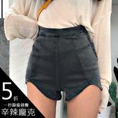克妹Ke-Mei【AT60552】一秒長腿性感雙開叉彈力激瘦牛仔短褲