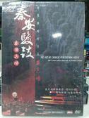 挖寶二手片-Z14-020-正版DVD*傳統【秦安駿鼓 秦俑兵陣】-在弘揚民族文化 發展 傳承 普及及中國打