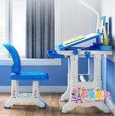學習桌椅 學習桌兒童書桌家用課桌小學生寫字桌椅套裝書櫃組合男孩女孩升降T 2色