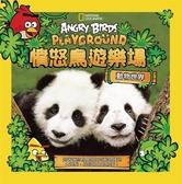(二手書)Angry Birds憤怒鳥遊樂場:動物世界