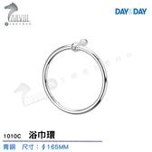 《DAY&DAY》青銅 浴巾環 1010C 衛浴配件精品