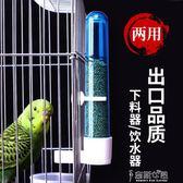 鳥用自動飲水器喂食器喂水喂鳥鸚鵡八哥用品鳥籠配件食盒碗杯食罐 奈斯女裝