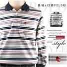 【大盤大】(P97268) 台灣製 男上衣 長袖口袋棉T 橫條紋POLO衫 休閒 寬鬆 保暖發熱衣 有加大尺碼