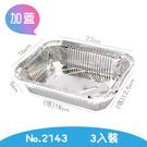 3入鋁箔加蓋方盒NO.2143_鋁箔容器/免洗餐具