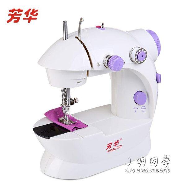 芳華電動縫紉機小型