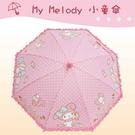 【雨眾不同】三麗鷗 My Melody 美樂蒂雨傘 兒童卡通傘 直傘 荷葉花邊 糖果 點點