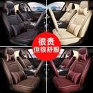 汽車坐墊全包圍皮座套四季通用專用座墊17座椅套全包