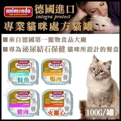 *WANG*【6罐組】德國進口Animonda-integra protect《專業貓咪處方/泌尿結石保健》貓罐100g