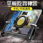 吃雞神器刺激戰場輔助手游手機游戲手柄蘋果專用平板ipad四鍵按鍵 歌莉婭