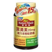萊萃美葉黃素複方液態軟膠囊80粒【康是美】