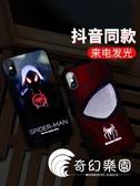 手機殼-發光蘋果x手機殼iPhonexsmax玻璃xs全包防摔-奇幻樂園