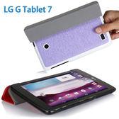 【超薄、斜立】LG G Tablet 7.0 V400 蠶絲紋三折皮套/書本翻頁式保護殼/立架展示斜立【熱銷中】