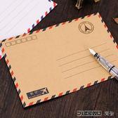 創意中國風信封郵局監制白色歐式牛皮紙信封復古
