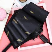 折疊雨傘 燙金羽毛小清新晴雨傘二用學生黑膠韓國創意折疊防曬太陽傘【快速出貨八五折優惠】