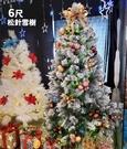 台灣現貨快出超茂密松針雪樹6尺,聖誕樹/...