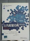 【書寶二手書T2/社會_QOA】公共政策經典_杰伊‧沙夫里茨
