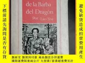 二手書博民逛書店英文書罕見el canal de la barba del dragon 片名:龍胡子頻道Y16354 詳情見