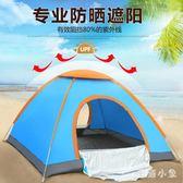 室外帳篷戶外2人全自動帳篷露營野營加厚防雨家庭裝 ys3593『毛菇小象』