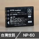 Fujifilm Fuji NP60 NP-60 台灣世訊 日製電芯 副廠鋰電池 F601 F410 (一年保固)