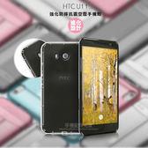 【氣墊空壓殼】HTC U11 U-3u 防摔氣囊輕薄保護殼/防護殼手機背蓋/手機軟殼/耐摔殼/透明殼-ZX