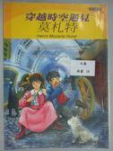 【書寶二手書T1/兒童文學_JOJ】穿越時空遇見莫札特_維爾‧格梅琳