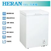 (含拆箱定位)HERAN禾聯150L冷凍/冷藏臥式冷凍櫃 HFZ-1562