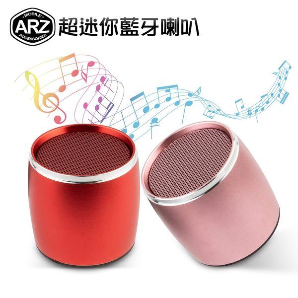 超迷你藍牙小喇叭 大音量小鋼炮 支援一對二串連雙聲道 無線喇叭 輕巧/大聲/高音質 藍芽喇叭 ARZ