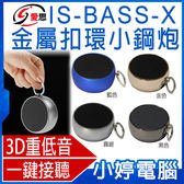 【免運+24期零利率】福利品出清 IS-BASS-X金屬扣環3.2W小鋼炮 藍牙喇叭 3D環繞音效 一鍵接聽