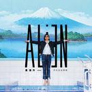 黃鴻升  Alien 同名音創專輯 東京迷航版 CD附寫真集 (音樂影片購)