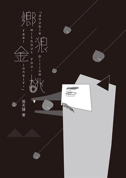 (二手書)鄉狼金桃 double pillow without you, feel lonely.