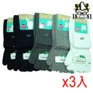 1881 防香港腳五趾襪(24~26cm)*3雙組【愛買】