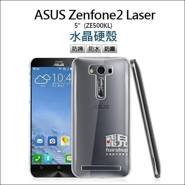 【妃凡】晶瑩剔透!ASUS Zenfone 2 Laser ZE500KL 5吋 手機殼 保護殼 透明水晶 硬殼 保護套
