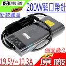 HP 200W 充電器(原廠圓弧)-惠普 19.5V,10.3A,15-cx0100tx,15-cx0101tx,15-cx0102tx,15-cx0106tx,HSTNN-CA16