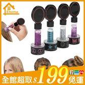 ✤宜家✤DIY美髮印章 頭髮印花器 美髮造型小工具 (2入裝) hot stamps